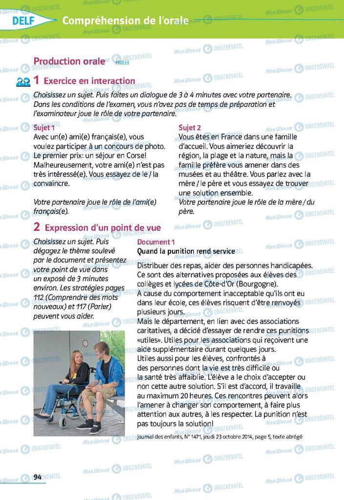 Підручники Французька мова 9 клас сторінка 94