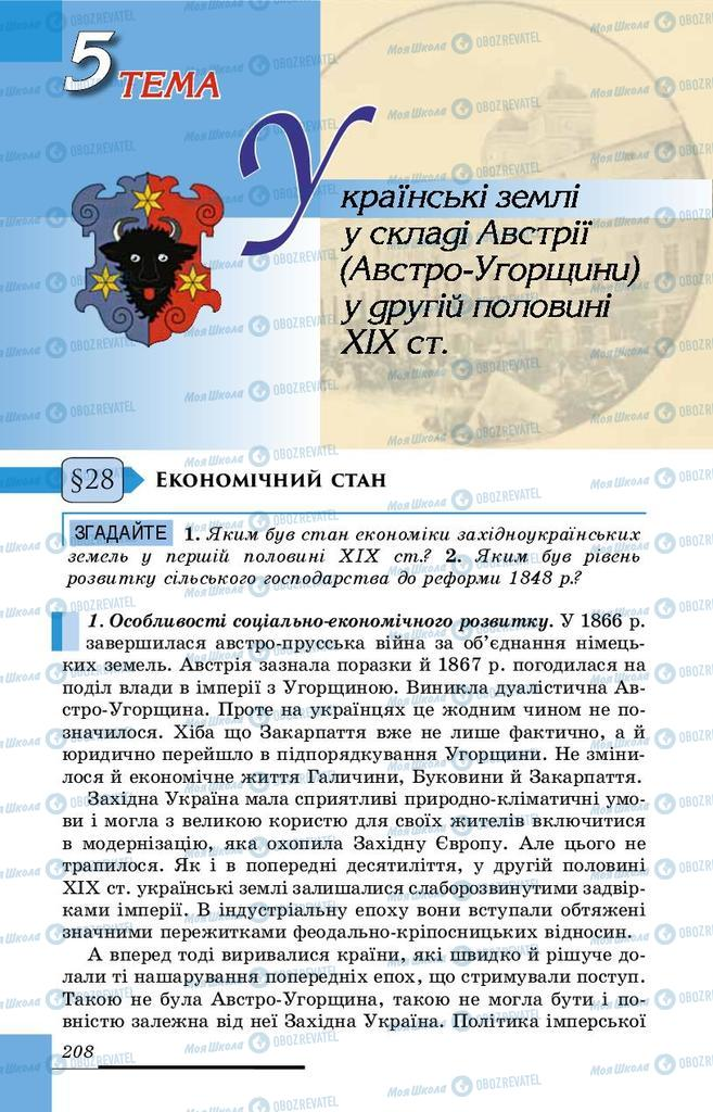 Підручники Історія України 9 клас сторінка  208