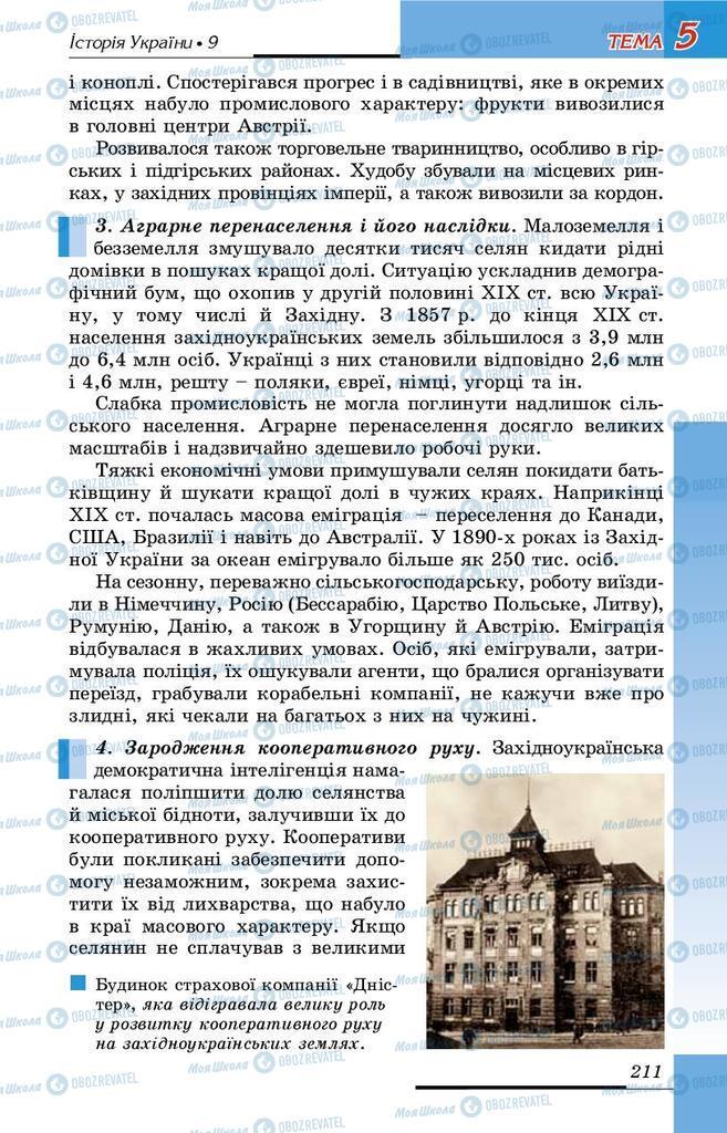 Підручники Історія України 9 клас сторінка 211