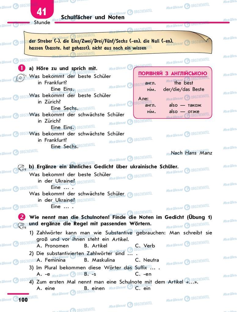 Підручники Німецька мова 9 клас сторінка 100