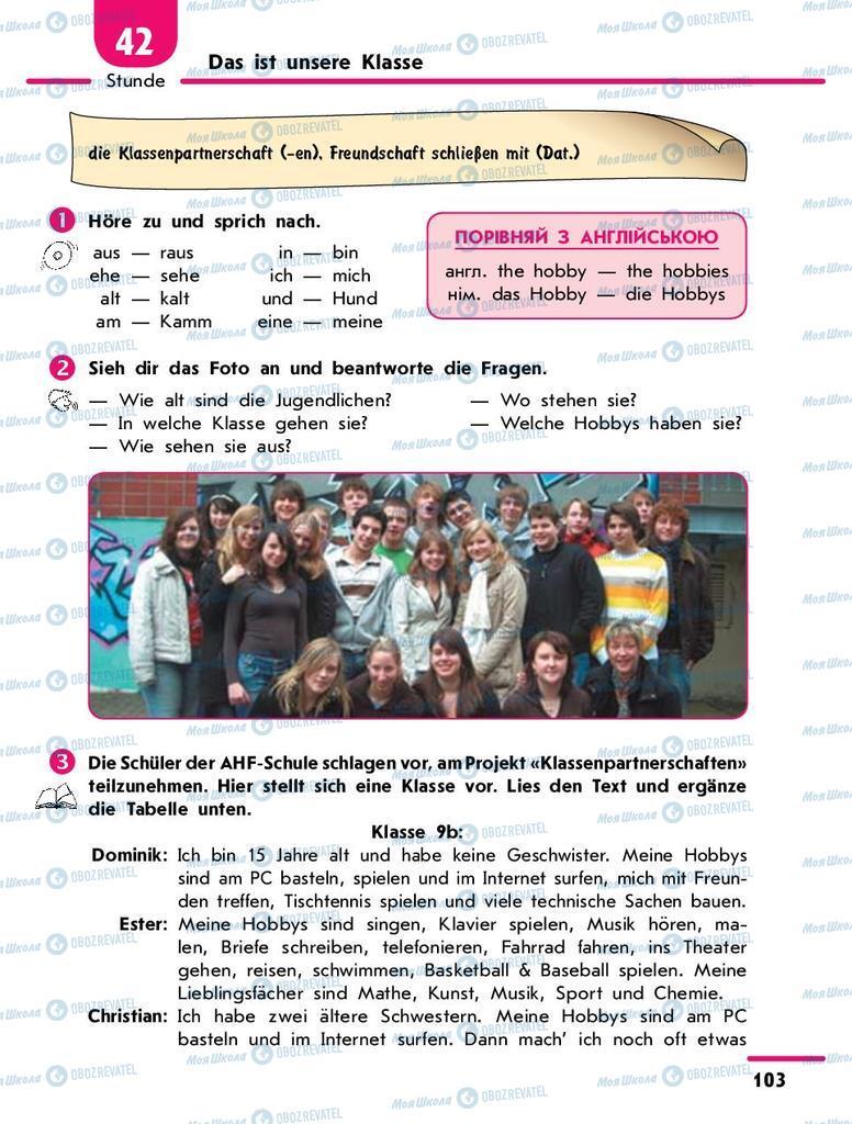 Підручники Німецька мова 9 клас сторінка 103