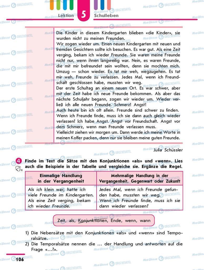 Підручники Німецька мова 9 клас сторінка 106