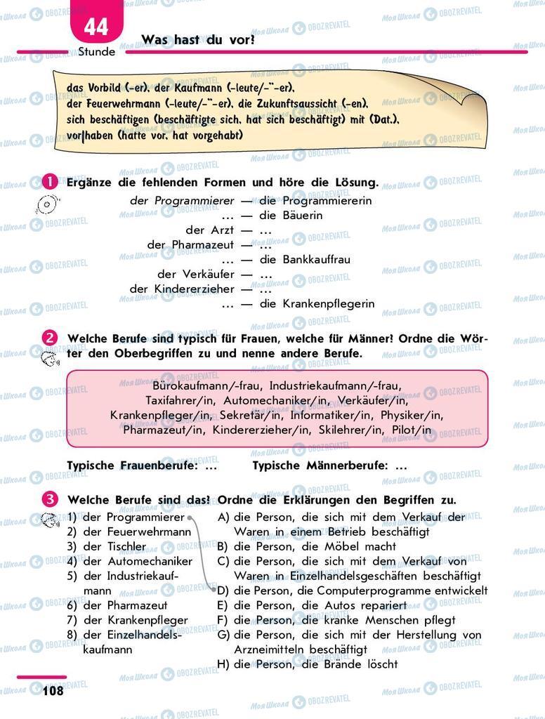 Учебники Немецкий язык 9 класс страница 108