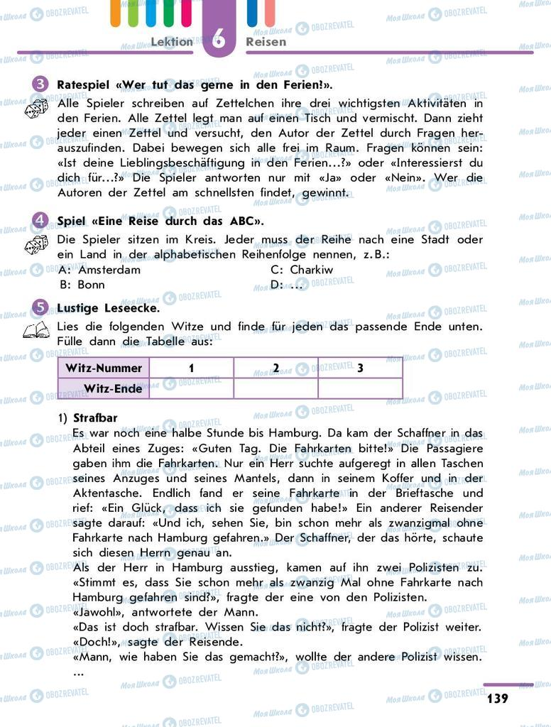 Підручники Німецька мова 9 клас сторінка 139