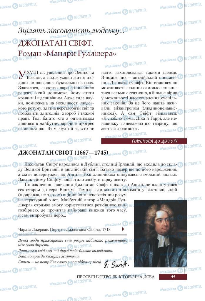 Підручники Зарубіжна література 9 клас сторінка 11