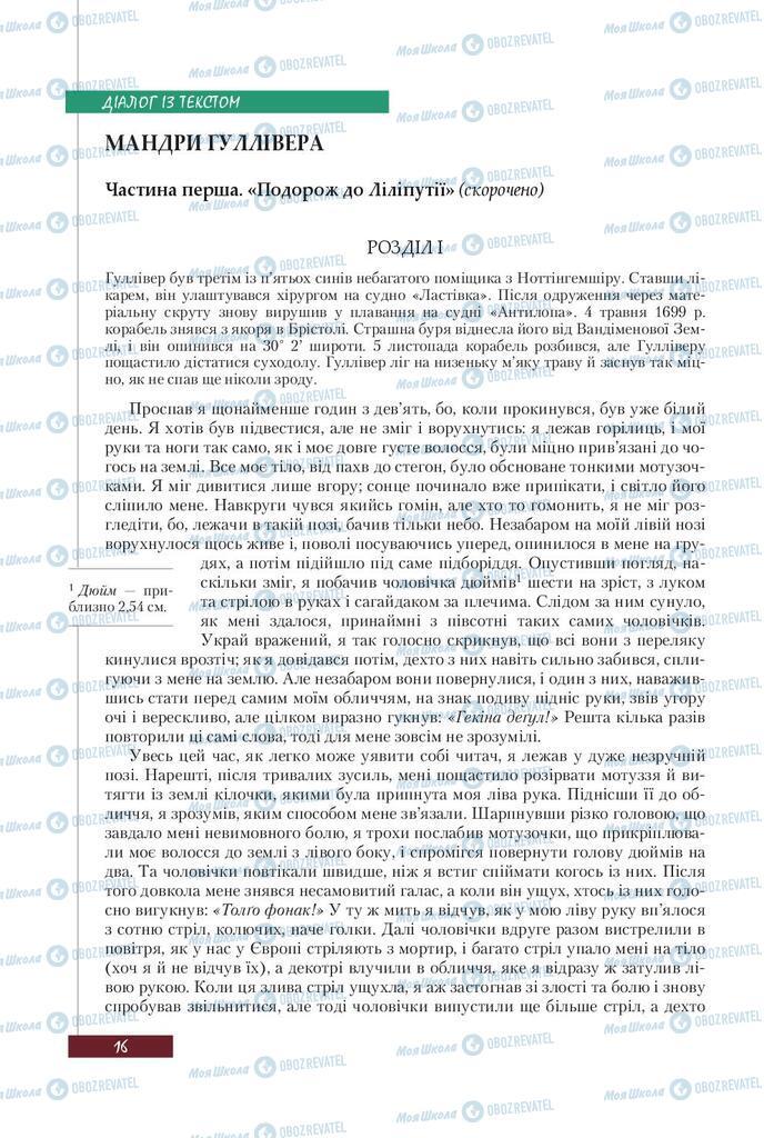 Підручники Зарубіжна література 9 клас сторінка 16