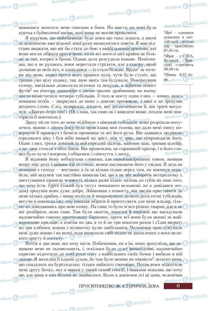 Підручники Зарубіжна література 9 клас сторінка 17