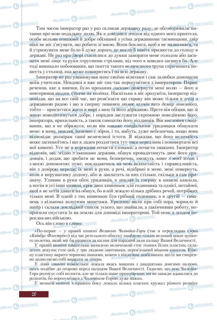 Підручники Зарубіжна література 9 клас сторінка 20
