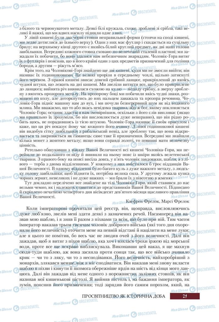 Підручники Зарубіжна література 9 клас сторінка 21