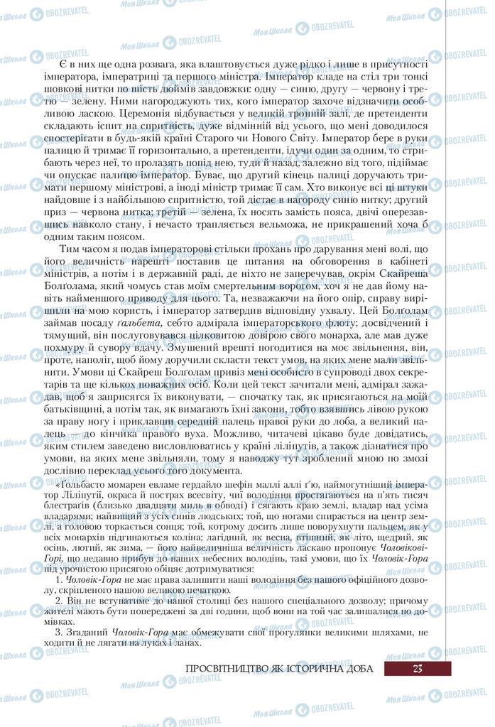 Підручники Зарубіжна література 9 клас сторінка 23