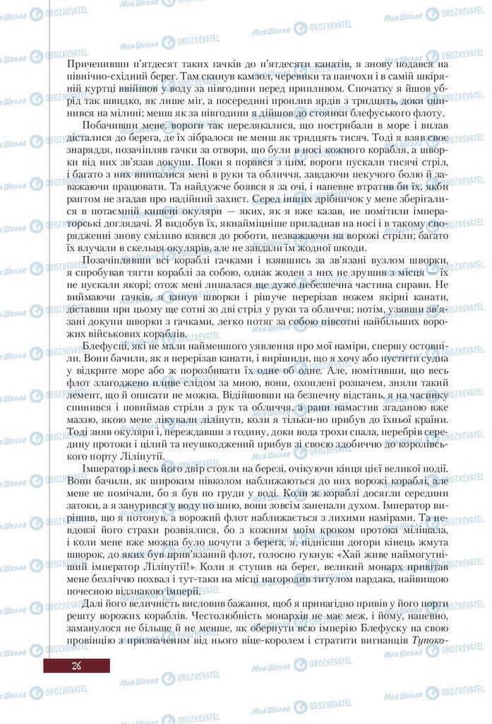 Підручники Зарубіжна література 9 клас сторінка 26