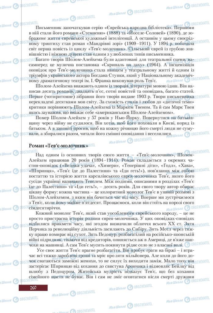 Підручники Зарубіжна література 9 клас сторінка 260