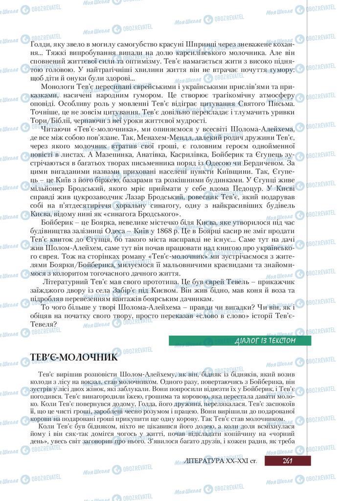 Підручники Зарубіжна література 9 клас сторінка 261