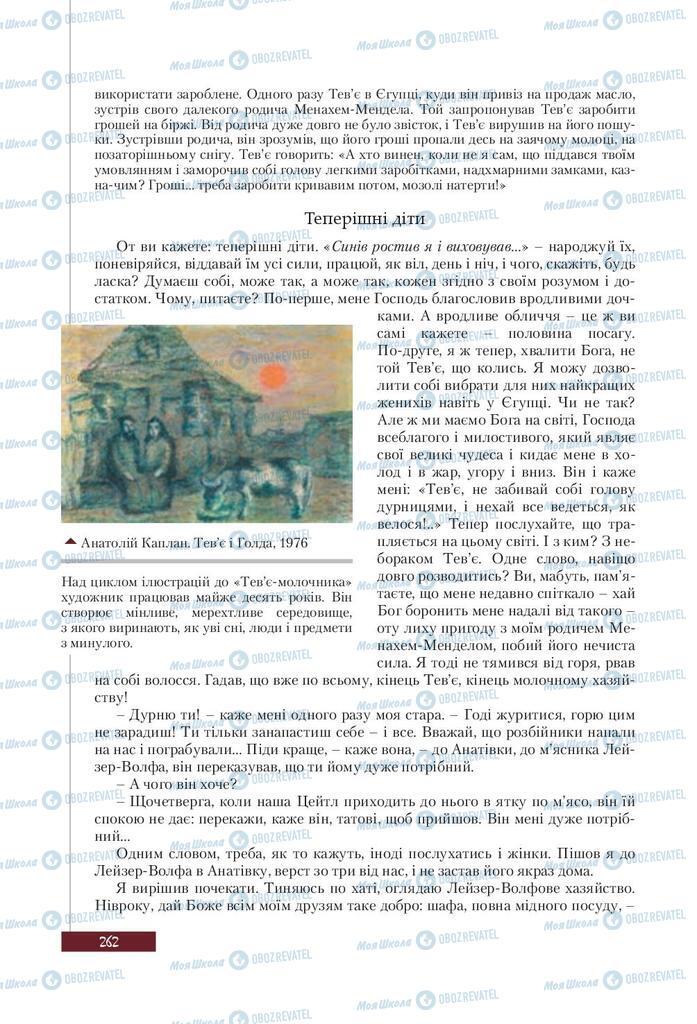 Підручники Зарубіжна література 9 клас сторінка 262