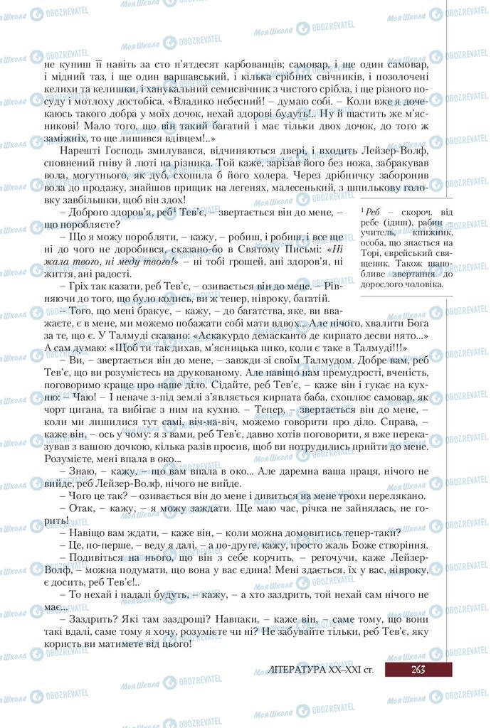Підручники Зарубіжна література 9 клас сторінка 263