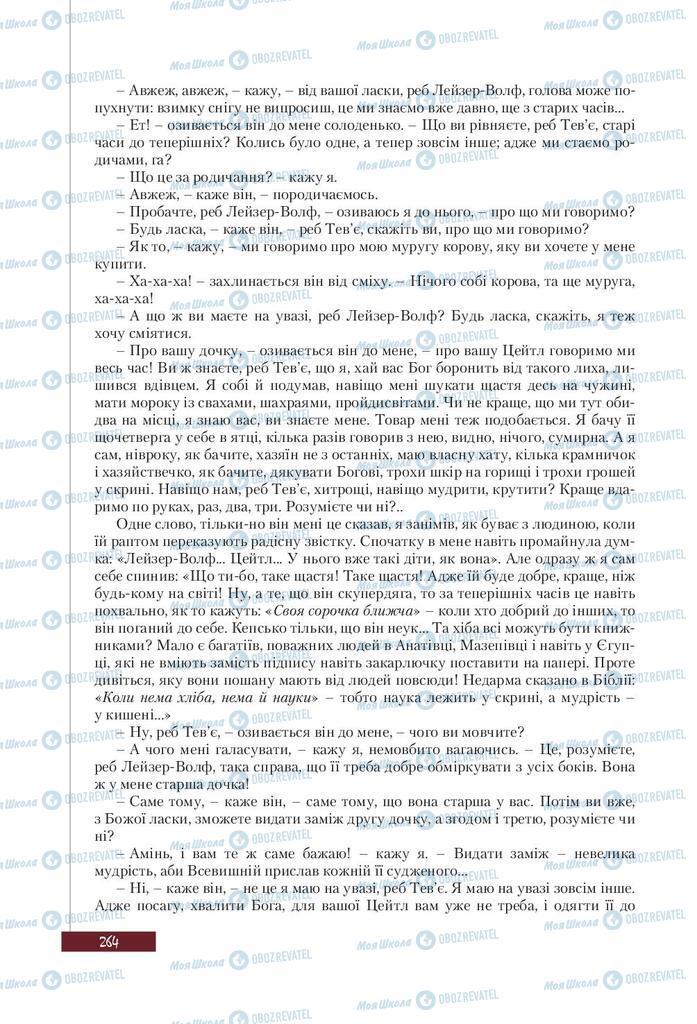 Підручники Зарубіжна література 9 клас сторінка 264