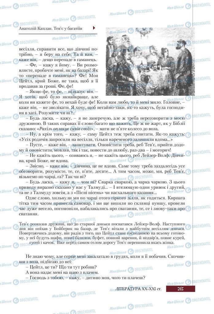 Підручники Зарубіжна література 9 клас сторінка 265