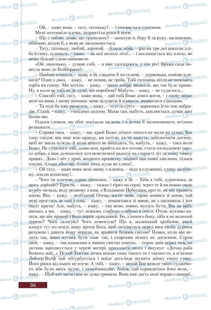 Підручники Зарубіжна література 9 клас сторінка 266