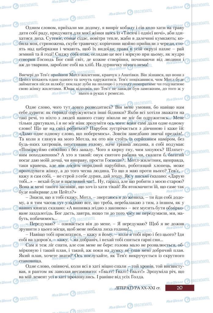 Учебники Зарубежная литература 9 класс страница 267