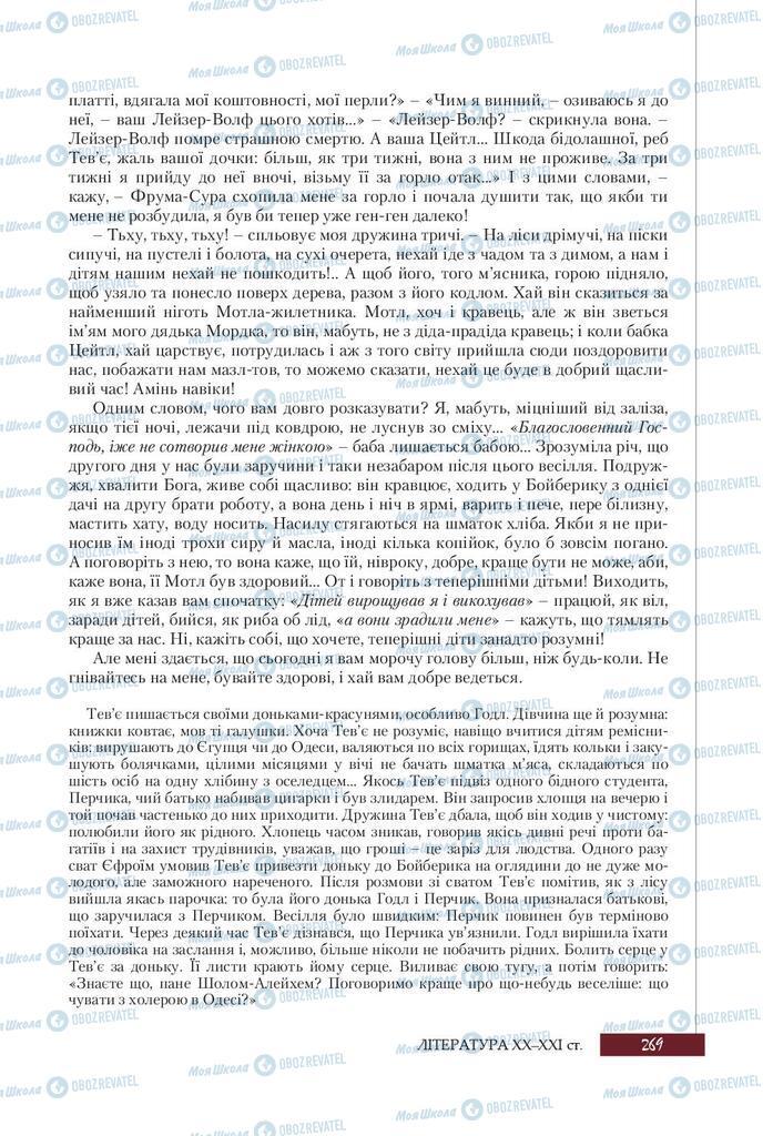 Підручники Зарубіжна література 9 клас сторінка 269