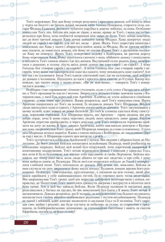 Учебники Зарубежная литература 9 класс страница 270