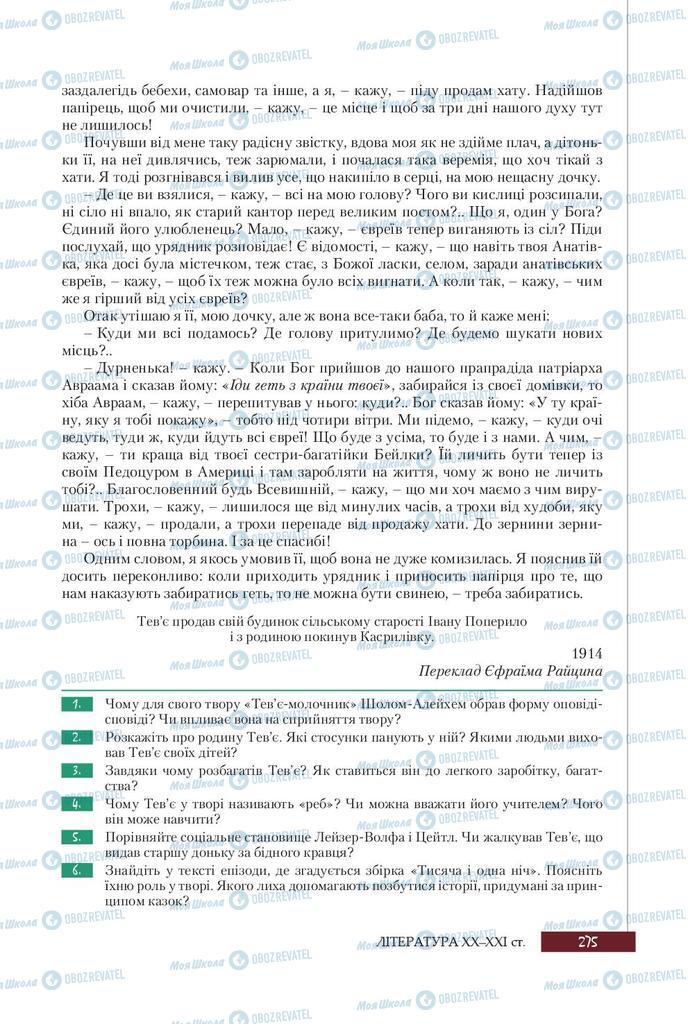 Підручники Зарубіжна література 9 клас сторінка 275