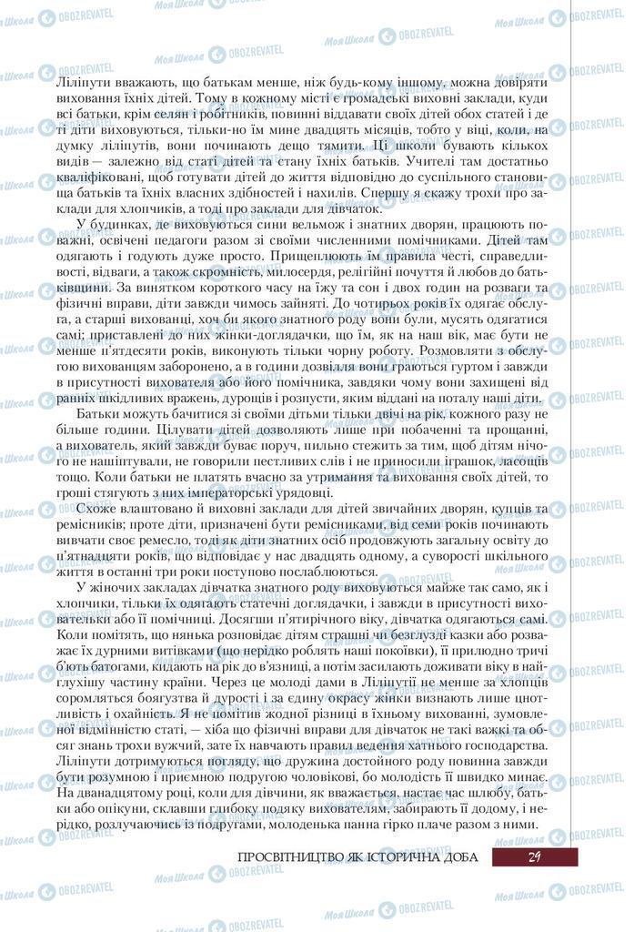 Підручники Зарубіжна література 9 клас сторінка 29
