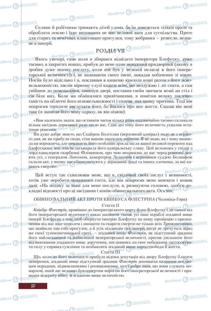 Підручники Зарубіжна література 9 клас сторінка 30