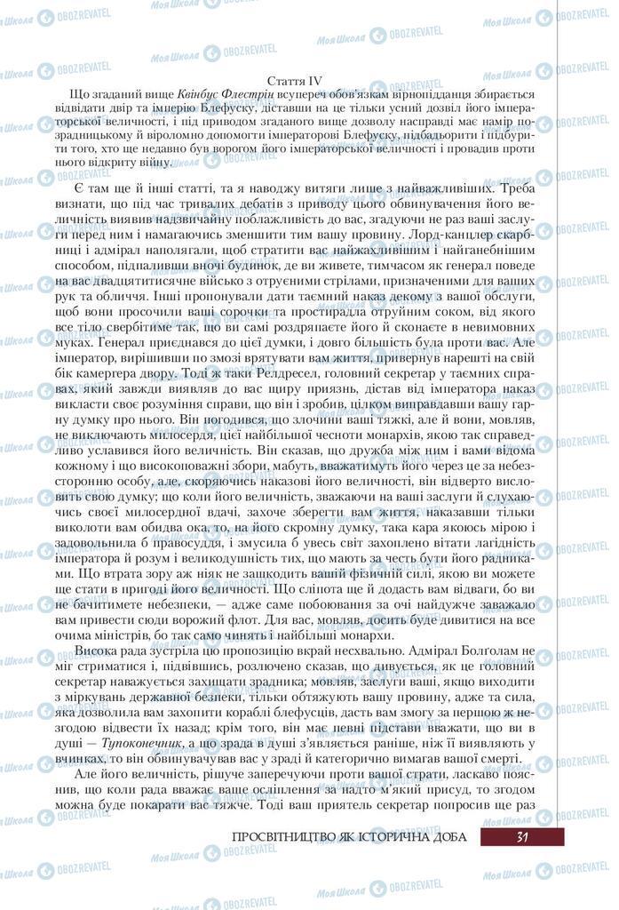 Підручники Зарубіжна література 9 клас сторінка 31