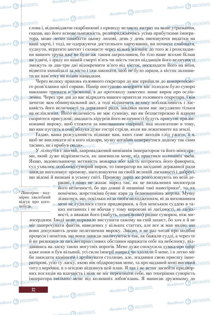 Підручники Зарубіжна література 9 клас сторінка 32