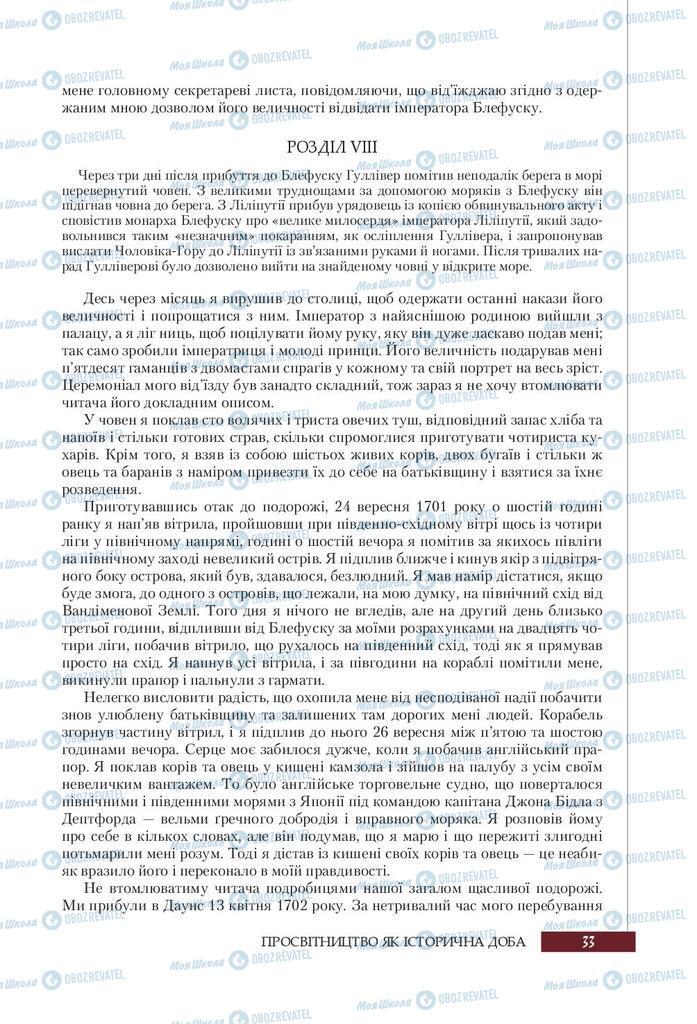 Підручники Зарубіжна література 9 клас сторінка 33