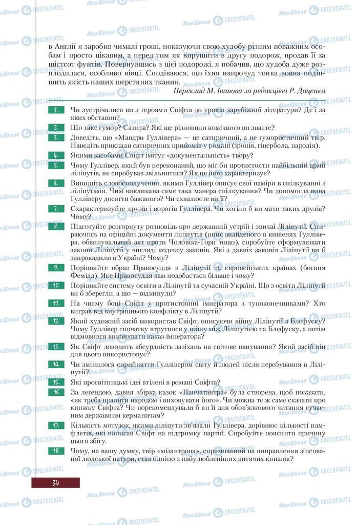 Підручники Зарубіжна література 9 клас сторінка 34