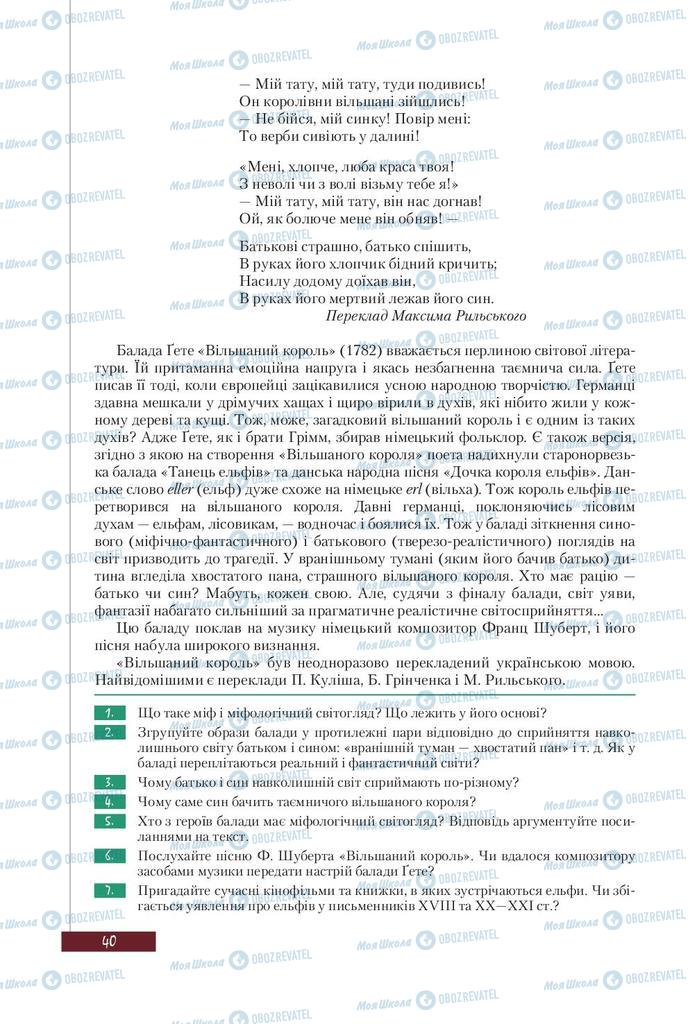 Підручники Зарубіжна література 9 клас сторінка 40