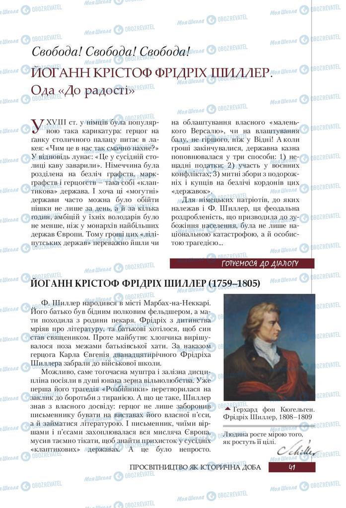 Підручники Зарубіжна література 9 клас сторінка  41