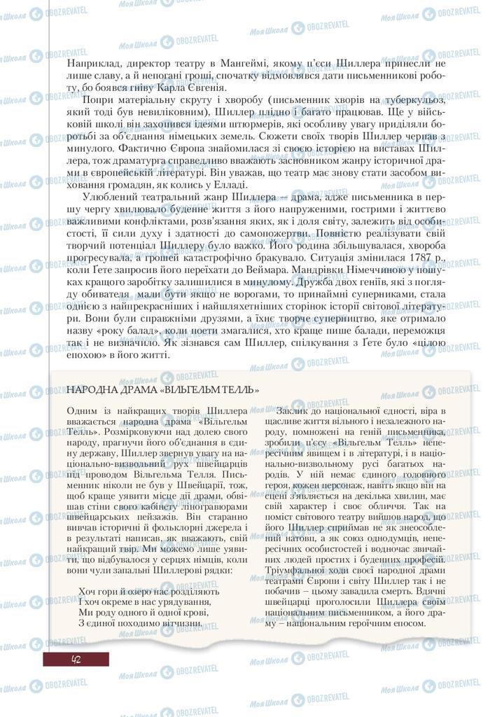 Підручники Зарубіжна література 9 клас сторінка  42