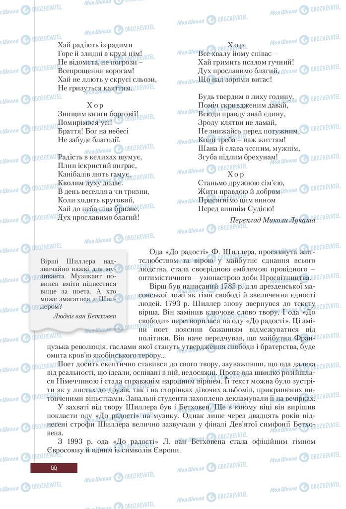 Учебники Зарубежная литература 9 класс страница 44