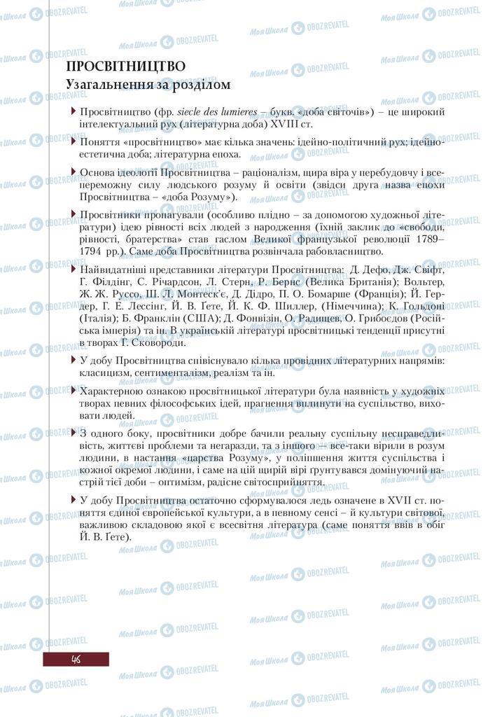 Учебники Зарубежная литература 9 класс страница 46