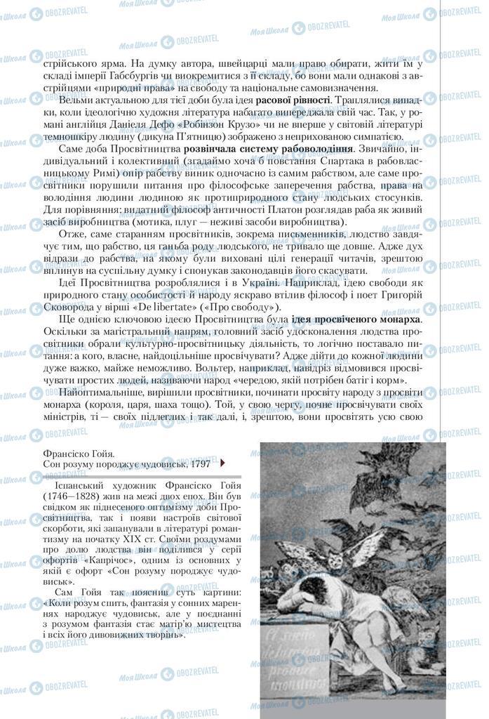 Підручники Зарубіжна література 9 клас сторінка 9