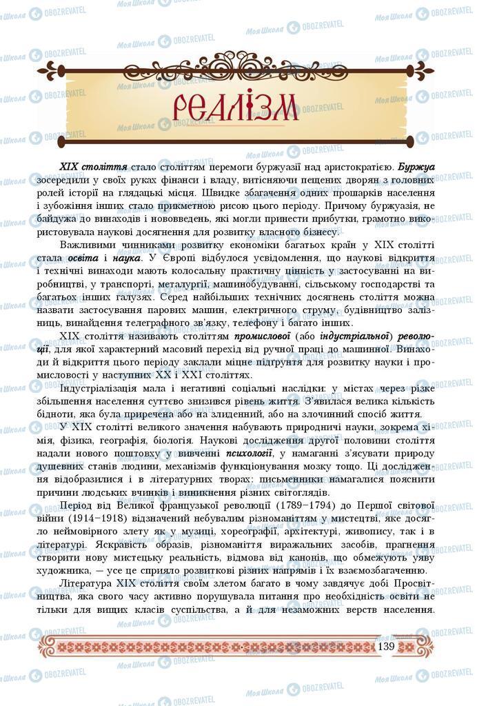 Підручники Зарубіжна література 9 клас сторінка 139