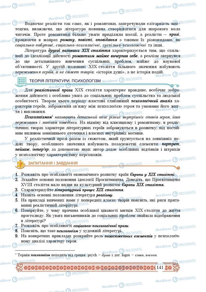 Підручники Зарубіжна література 9 клас сторінка  141