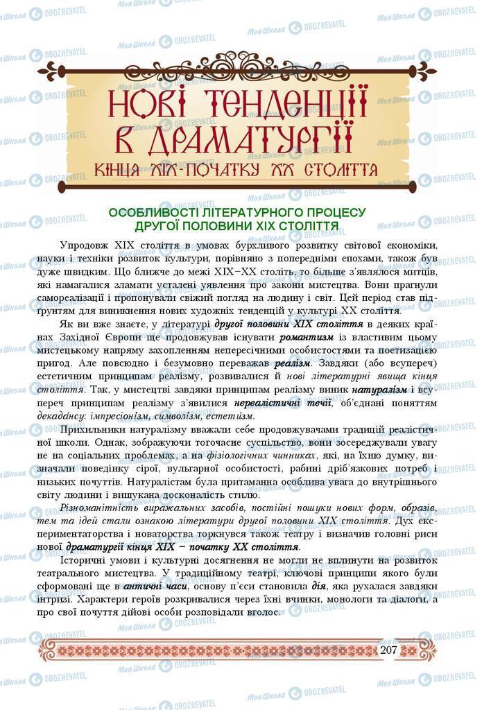 Підручники Зарубіжна література 9 клас сторінка  207