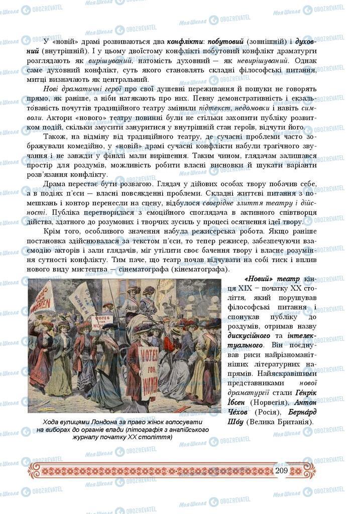Підручники Зарубіжна література 9 клас сторінка  209