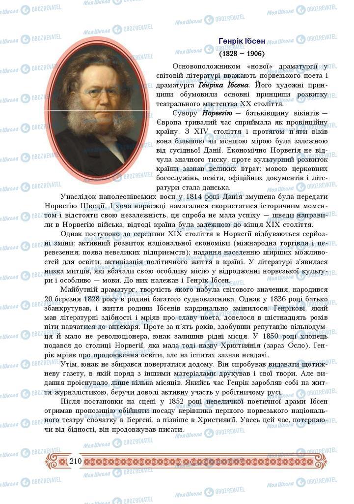 Підручники Зарубіжна література 9 клас сторінка  210