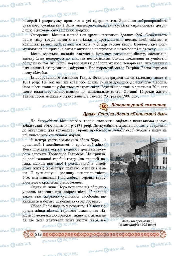 Підручники Зарубіжна література 9 клас сторінка 212