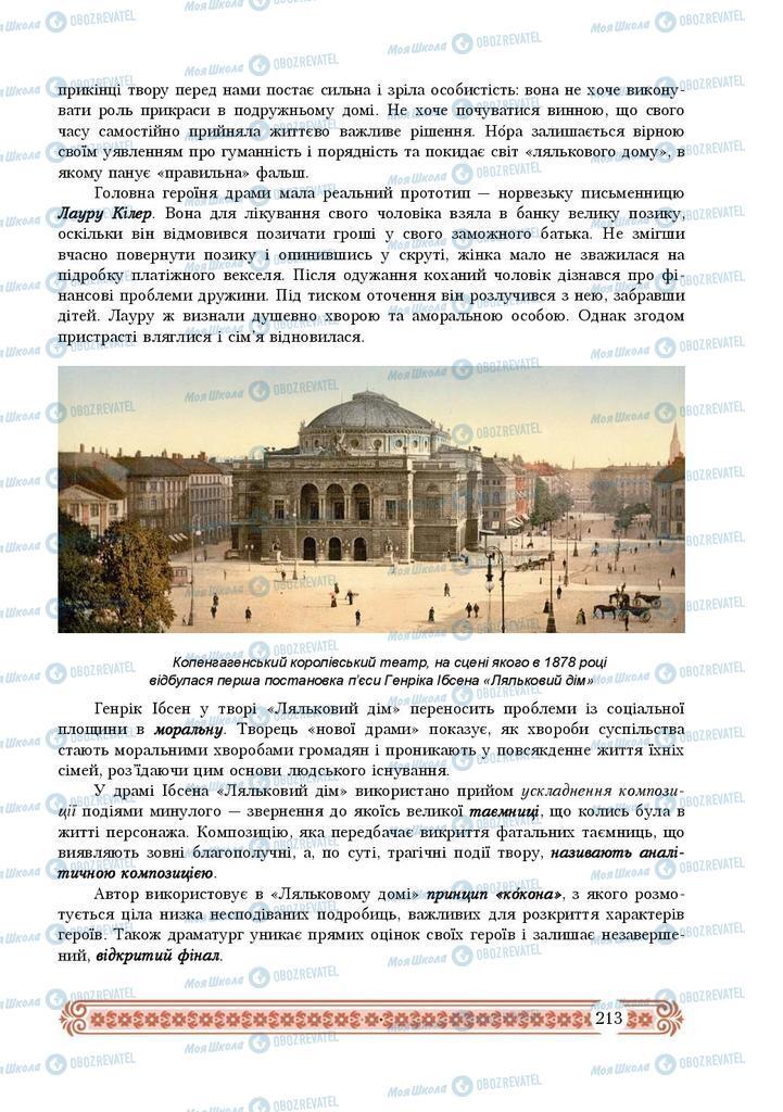 Підручники Зарубіжна література 9 клас сторінка 213