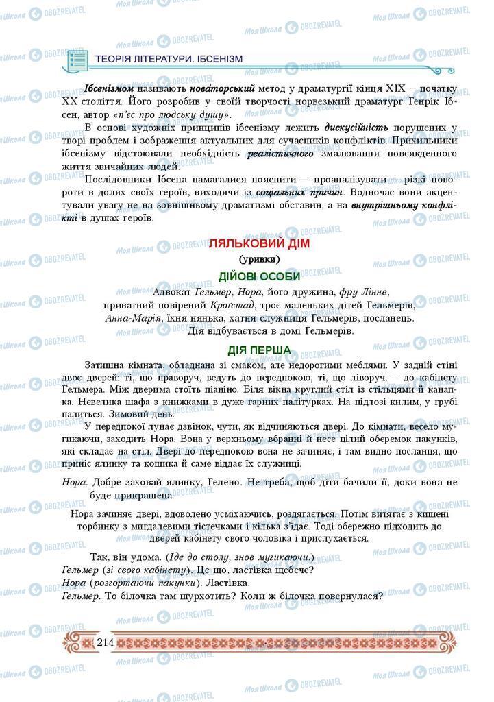 Підручники Зарубіжна література 9 клас сторінка 214