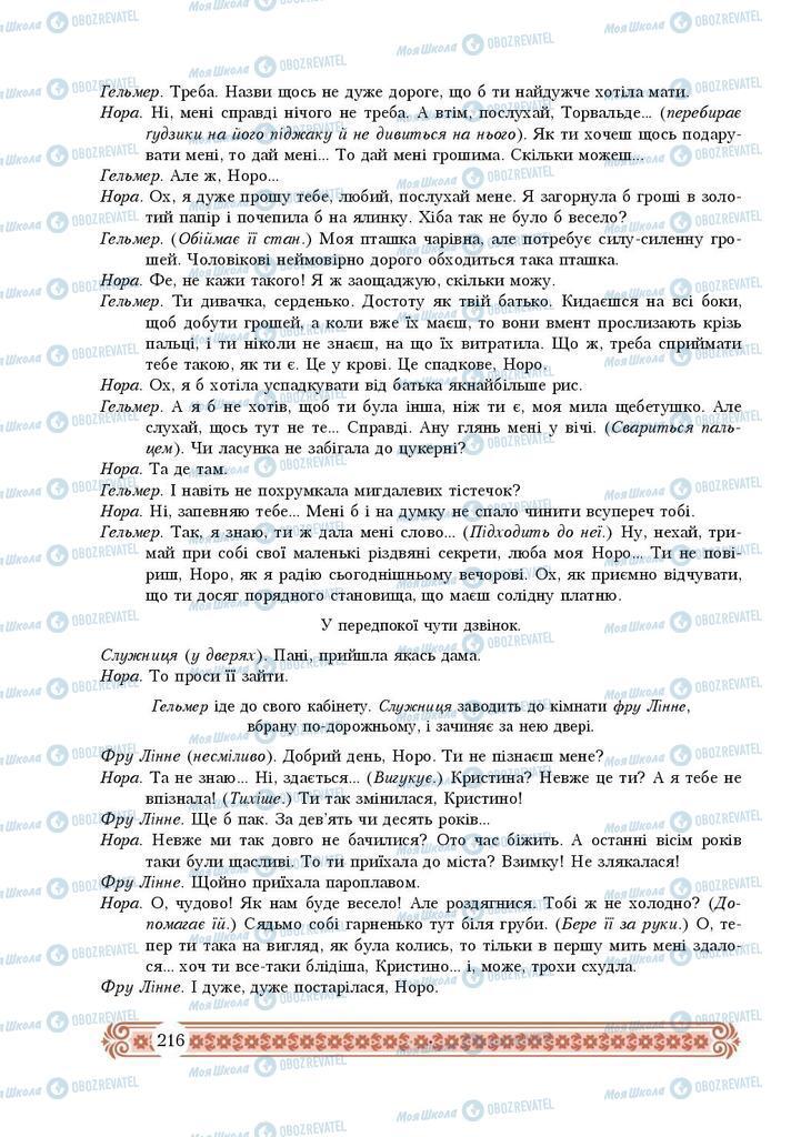 Підручники Зарубіжна література 9 клас сторінка 216
