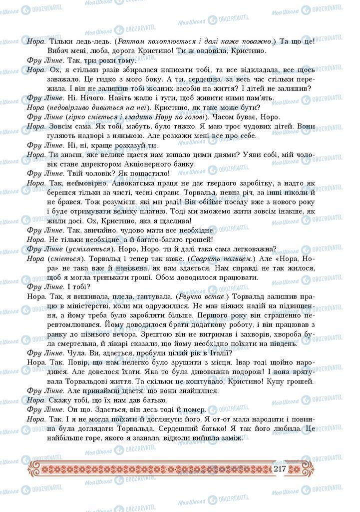 Підручники Зарубіжна література 9 клас сторінка 217