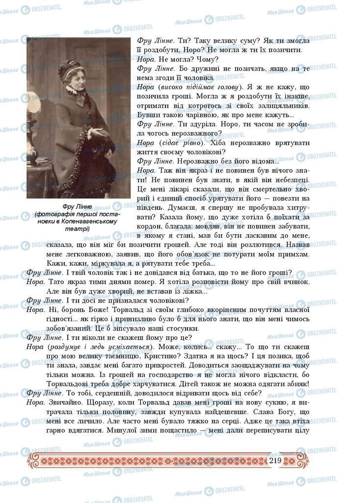 Підручники Зарубіжна література 9 клас сторінка 219