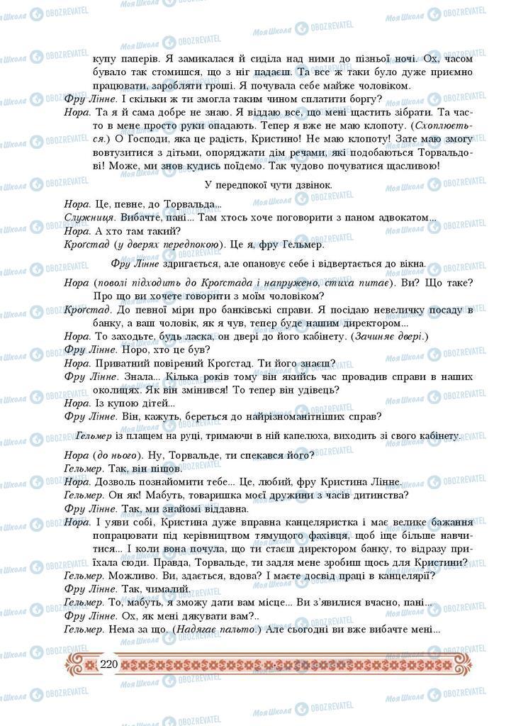 Підручники Зарубіжна література 9 клас сторінка 220